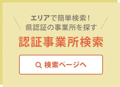 エリアで簡単検索!青森県認証の事業所を探す「認証事業所検索」