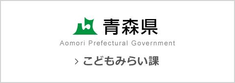 青森県庁 健康福祉部こどもみらい課