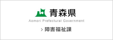 青森県庁 健康福祉部障害福祉課