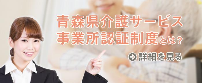 青森県介護サービス事業所認証制度とは?