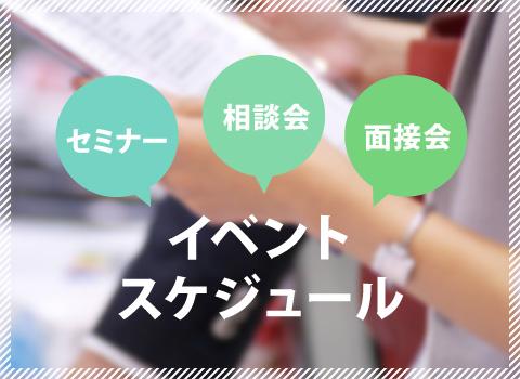 セミナー、相談会、面接会「イベントスケジュール」