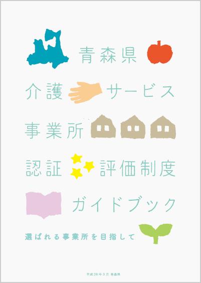 青森県介護サービス事業所認証評価制度ガイドブック