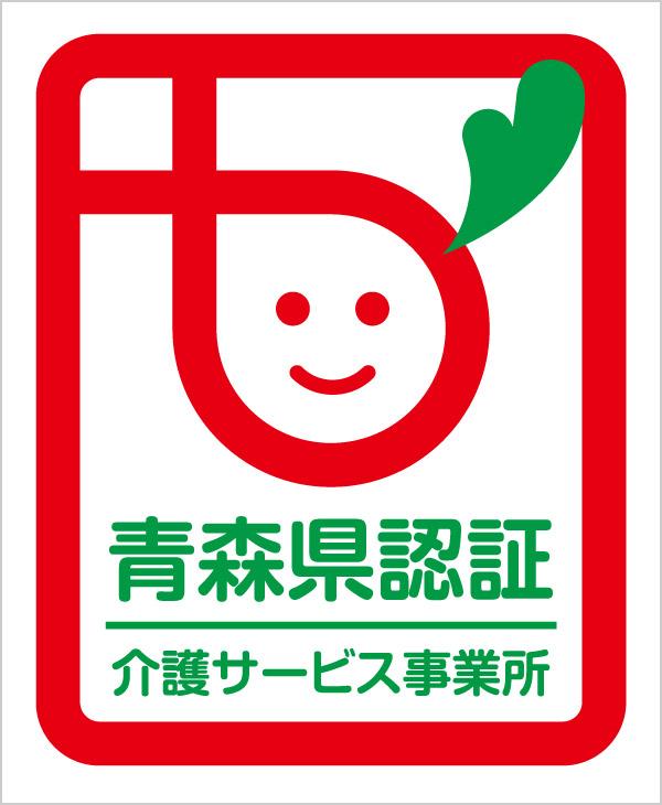 青森県介護サービス認証評価制度 認証マーク