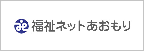 福祉ネットあおもり(青森県社会福祉協議会ウェブサイト)