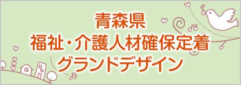 青森県福祉・介護人材確保定着グランドデザイン