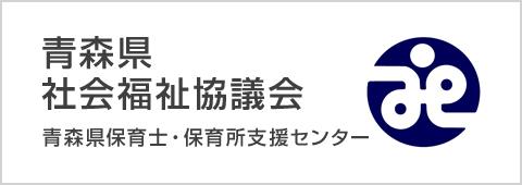 青森県保育士・保育所支援センター