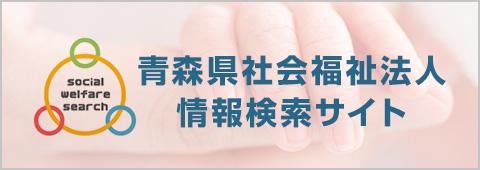 青森県社会福祉法人情報検索サイト