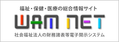 福祉・保健・医療の総合情報サイト WAM-NET