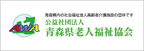 公益社団法人 青森県老人福祉協会ホームページ